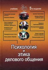 Психология и этика делового общения, Лавриненко Владимир