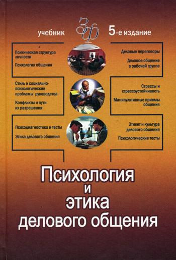 """Обложка книги """"Психология и этика делового общения"""""""