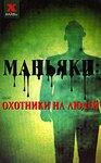 Маньяки: охотники на людей, Лавров Николай