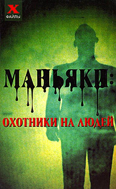 """Обложка книги """"Маньяки: охотники на людей"""""""