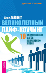 Великолепный лайф-коучинг. 10 вдохновенных шагов к изменению жизни, Лайоннет Анни