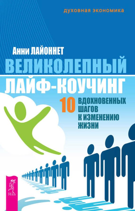 """Обложка книги """"Великолепный лайф-коучинг. 10 вдохновенных шагов к изменению жизни"""""""