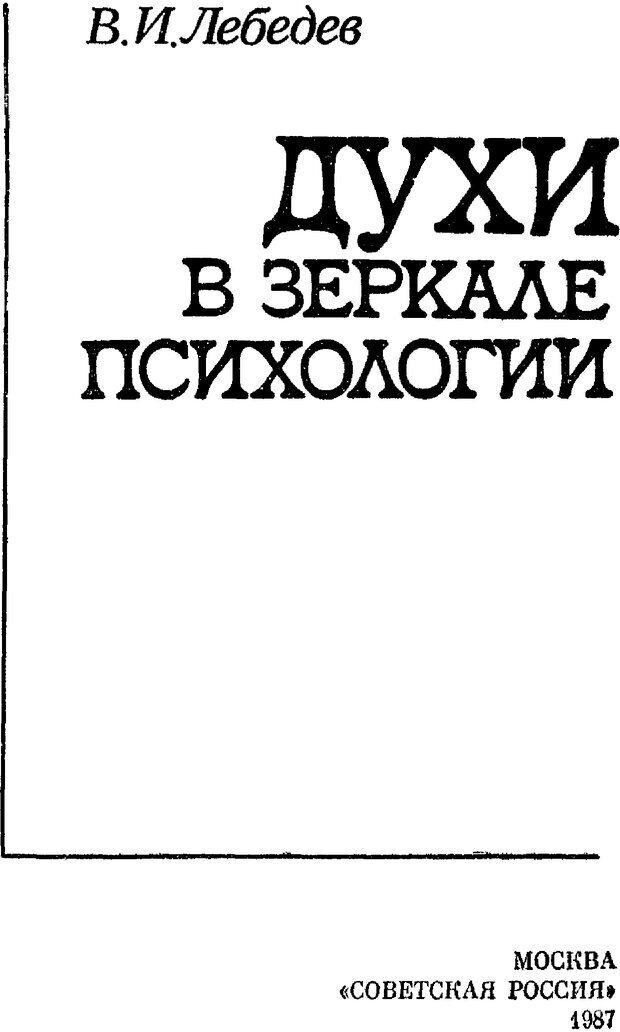 DJVU. Духи в зеркале психологии. Лебедев В. И. Страница 1. Читать онлайн