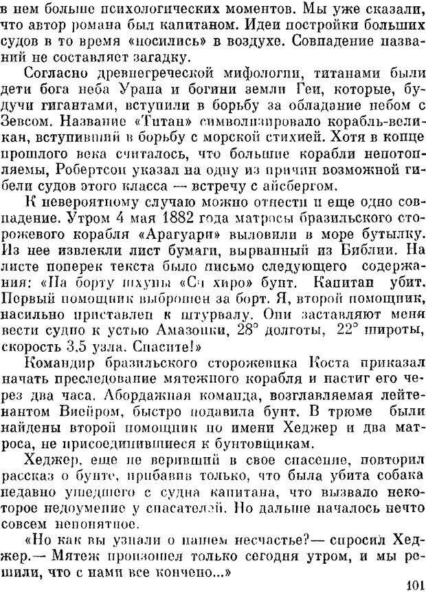 DJVU. Духи в зеркале психологии. Лебедев В. И. Страница 101. Читать онлайн