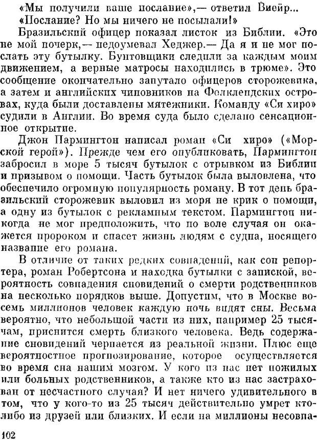 DJVU. Духи в зеркале психологии. Лебедев В. И. Страница 102. Читать онлайн
