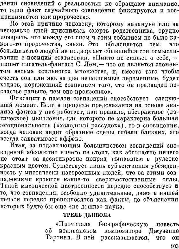 DJVU. Духи в зеркале психологии. Лебедев В. И. Страница 103. Читать онлайн