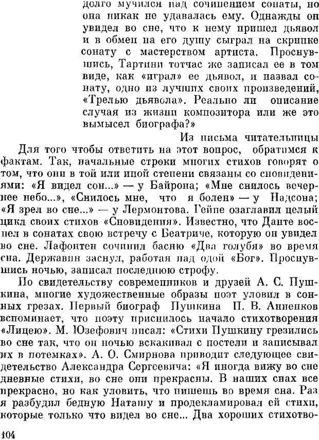 DJVU. Духи в зеркале психологии. Лебедев В. И. Страница 104. Читать онлайн