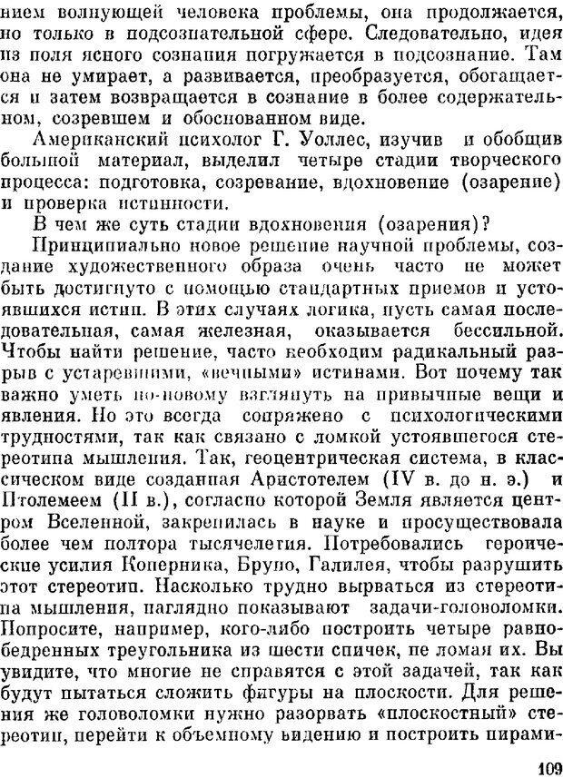 DJVU. Духи в зеркале психологии. Лебедев В. И. Страница 109. Читать онлайн