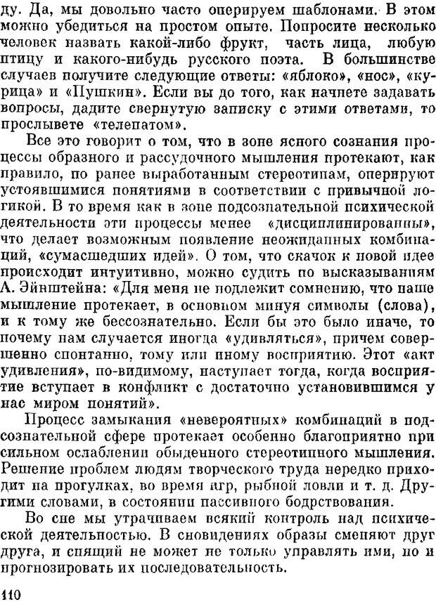 DJVU. Духи в зеркале психологии. Лебедев В. И. Страница 110. Читать онлайн