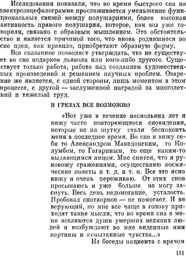 DJVU. Духи в зеркале психологии. Лебедев В. И. Страница 111. Читать онлайн
