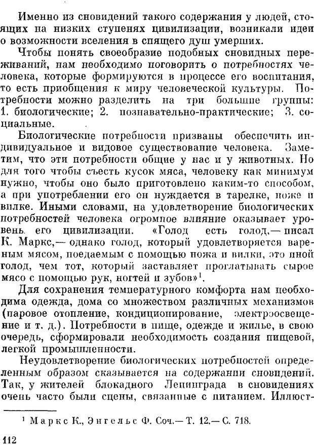 DJVU. Духи в зеркале психологии. Лебедев В. И. Страница 112. Читать онлайн