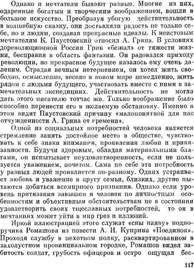 DJVU. Духи в зеркале психологии. Лебедев В. И. Страница 117. Читать онлайн