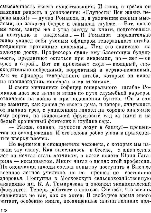 DJVU. Духи в зеркале психологии. Лебедев В. И. Страница 118. Читать онлайн