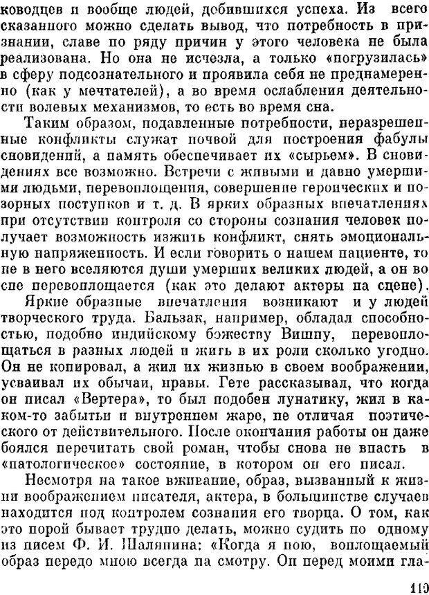 DJVU. Духи в зеркале психологии. Лебедев В. И. Страница 119. Читать онлайн