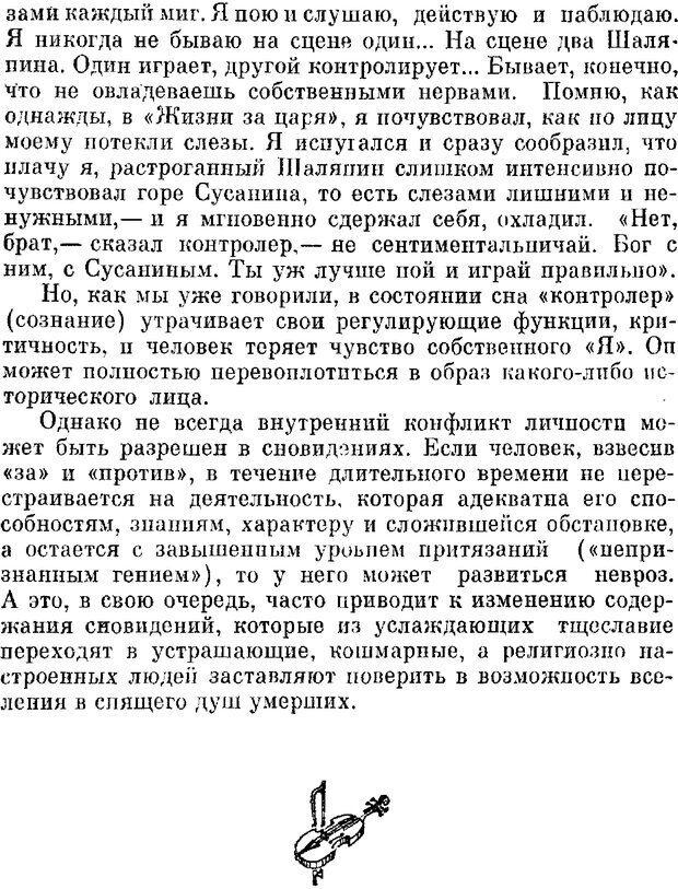 DJVU. Духи в зеркале психологии. Лебедев В. И. Страница 120. Читать онлайн