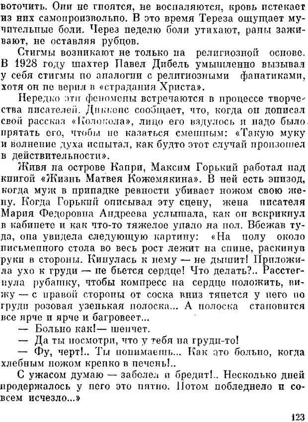DJVU. Духи в зеркале психологии. Лебедев В. И. Страница 123. Читать онлайн