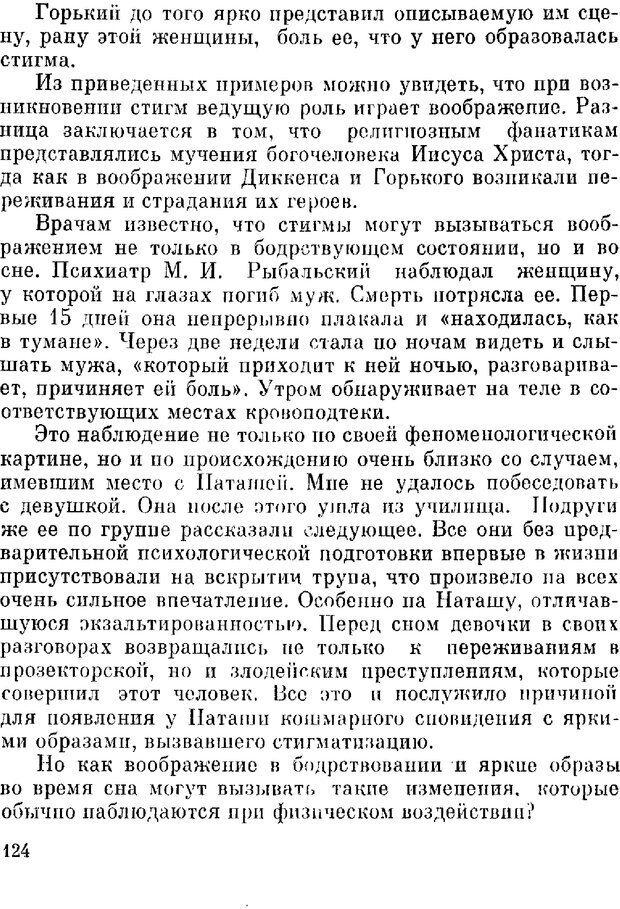 DJVU. Духи в зеркале психологии. Лебедев В. И. Страница 124. Читать онлайн