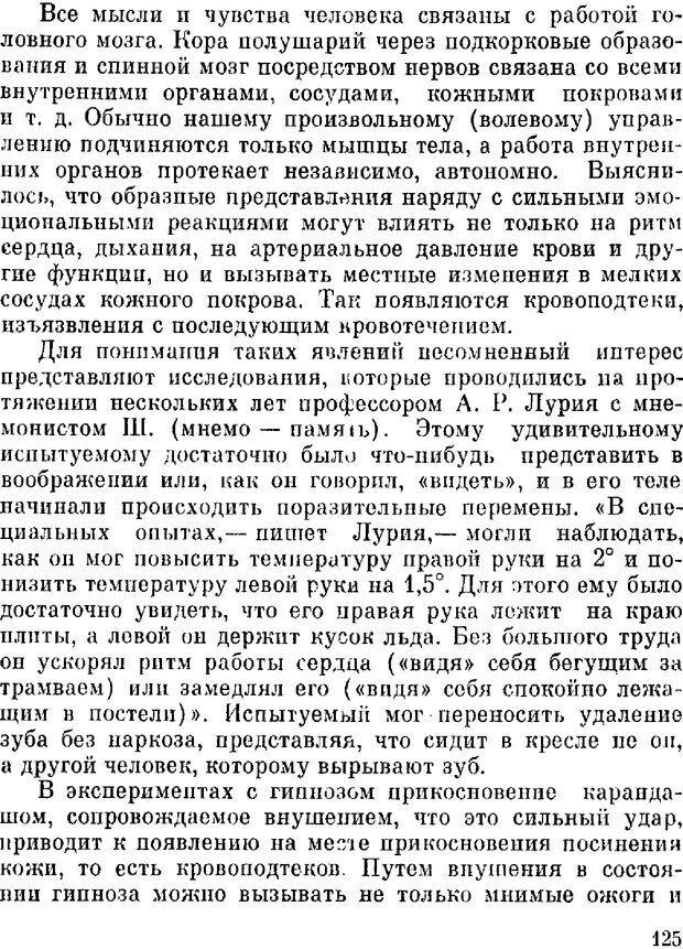 DJVU. Духи в зеркале психологии. Лебедев В. И. Страница 125. Читать онлайн