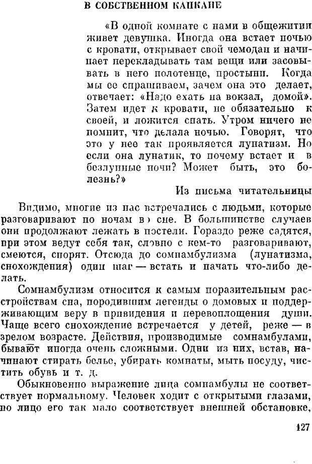 DJVU. Духи в зеркале психологии. Лебедев В. И. Страница 127. Читать онлайн