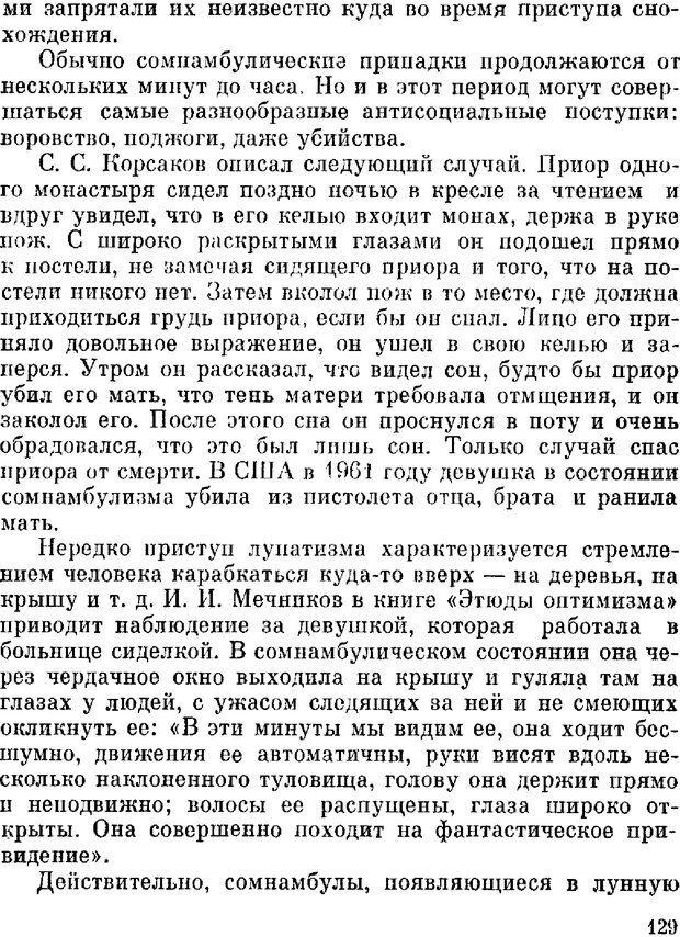 DJVU. Духи в зеркале психологии. Лебедев В. И. Страница 129. Читать онлайн