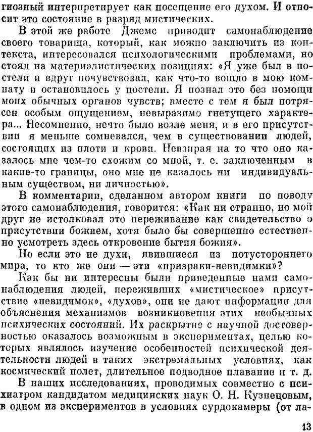 DJVU. Духи в зеркале психологии. Лебедев В. И. Страница 13. Читать онлайн
