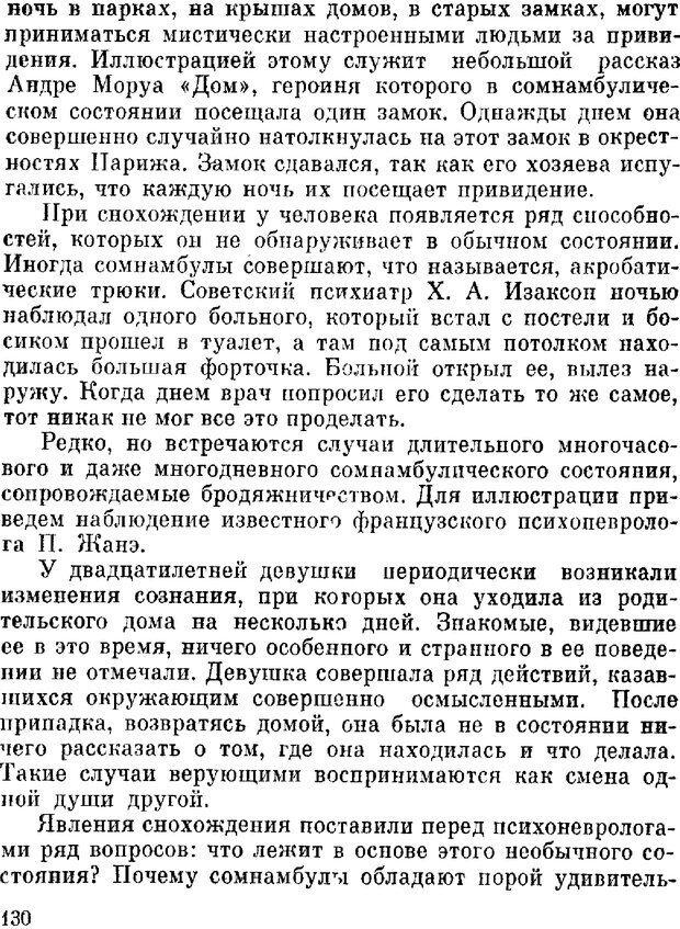 DJVU. Духи в зеркале психологии. Лебедев В. И. Страница 130. Читать онлайн