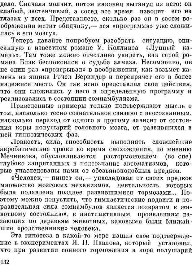 DJVU. Духи в зеркале психологии. Лебедев В. И. Страница 132. Читать онлайн