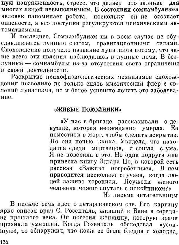 DJVU. Духи в зеркале психологии. Лебедев В. И. Страница 134. Читать онлайн