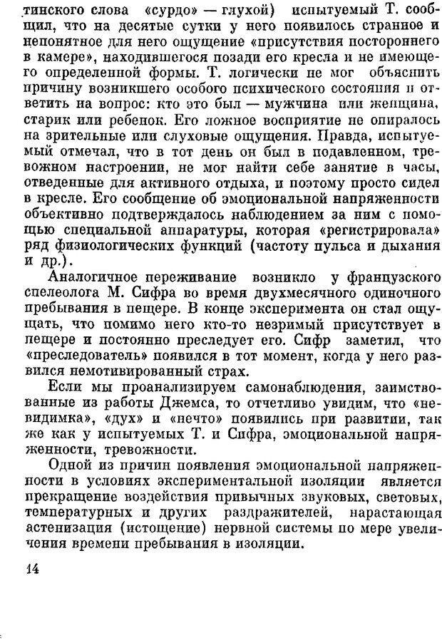 DJVU. Духи в зеркале психологии. Лебедев В. И. Страница 14. Читать онлайн