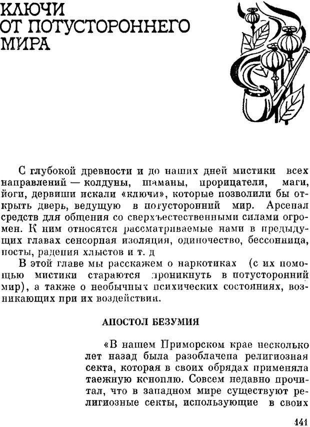 DJVU. Духи в зеркале психологии. Лебедев В. И. Страница 141. Читать онлайн