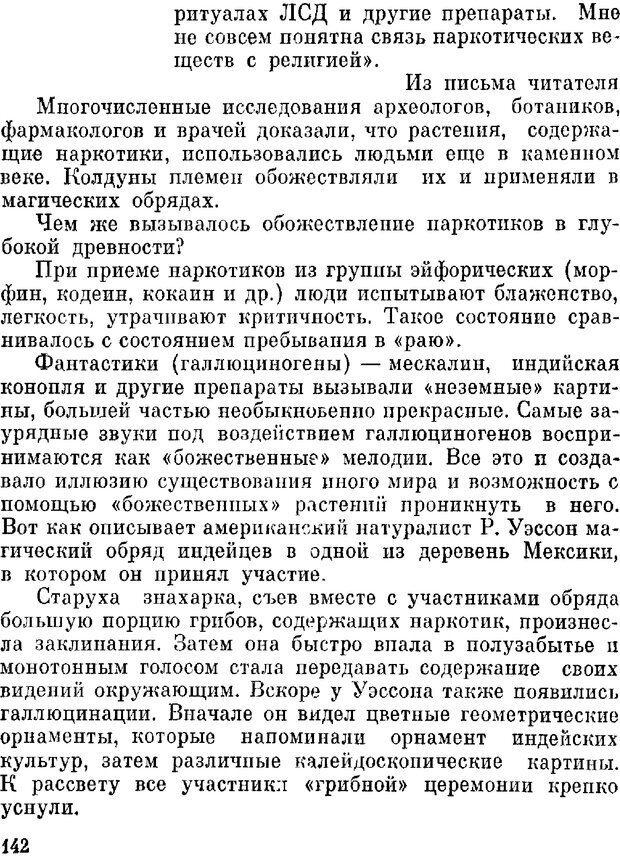 DJVU. Духи в зеркале психологии. Лебедев В. И. Страница 142. Читать онлайн