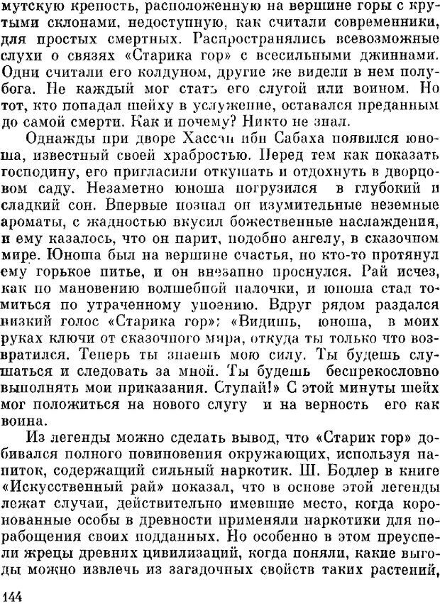 DJVU. Духи в зеркале психологии. Лебедев В. И. Страница 144. Читать онлайн