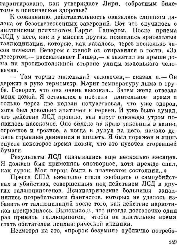 DJVU. Духи в зеркале психологии. Лебедев В. И. Страница 149. Читать онлайн