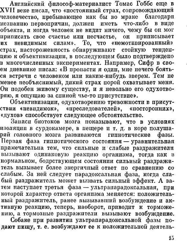 DJVU. Духи в зеркале психологии. Лебедев В. И. Страница 15. Читать онлайн