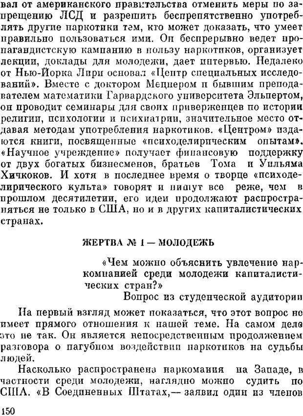DJVU. Духи в зеркале психологии. Лебедев В. И. Страница 150. Читать онлайн