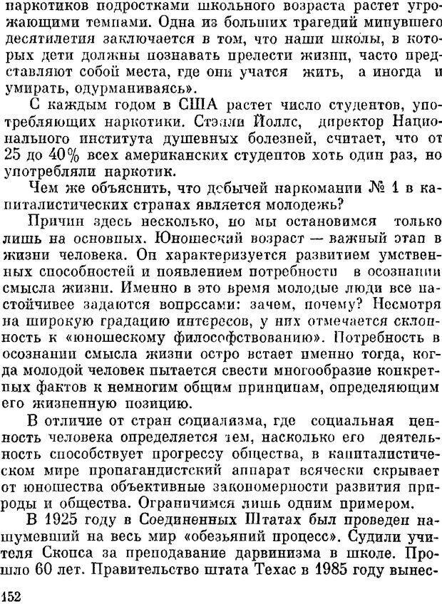 DJVU. Духи в зеркале психологии. Лебедев В. И. Страница 152. Читать онлайн