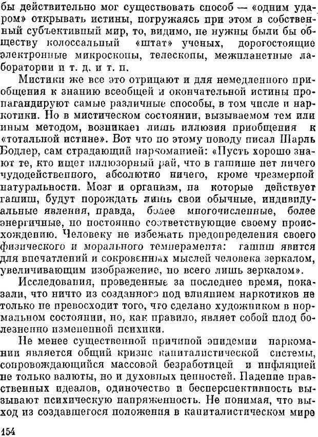 DJVU. Духи в зеркале психологии. Лебедев В. И. Страница 154. Читать онлайн