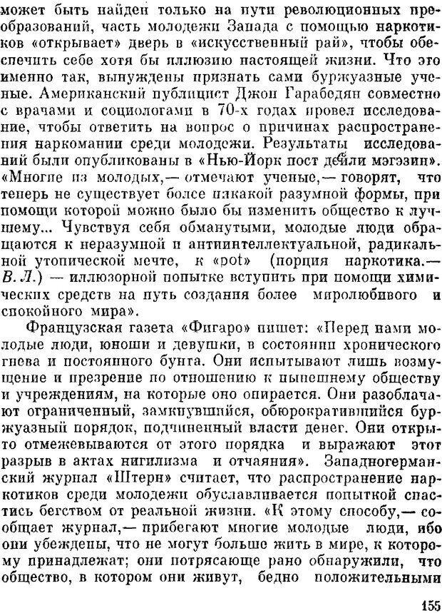 DJVU. Духи в зеркале психологии. Лебедев В. И. Страница 155. Читать онлайн