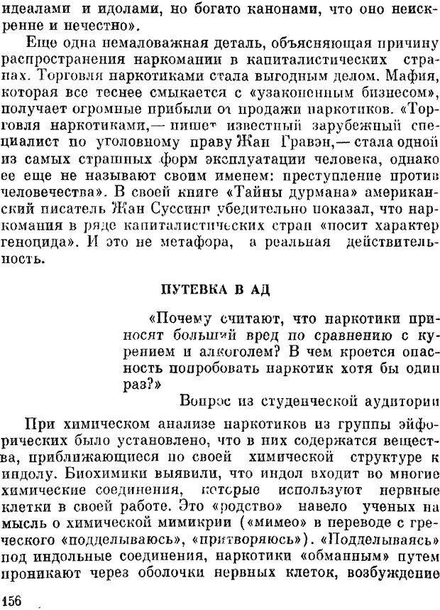 DJVU. Духи в зеркале психологии. Лебедев В. И. Страница 156. Читать онлайн