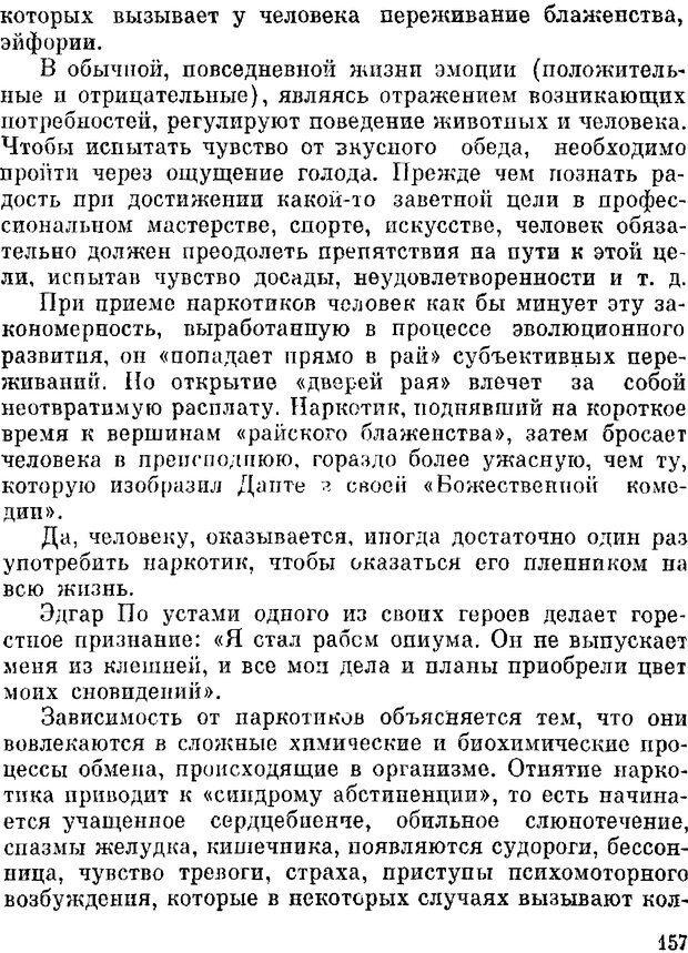 DJVU. Духи в зеркале психологии. Лебедев В. И. Страница 157. Читать онлайн