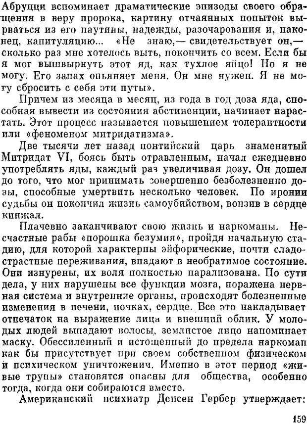 DJVU. Духи в зеркале психологии. Лебедев В. И. Страница 159. Читать онлайн