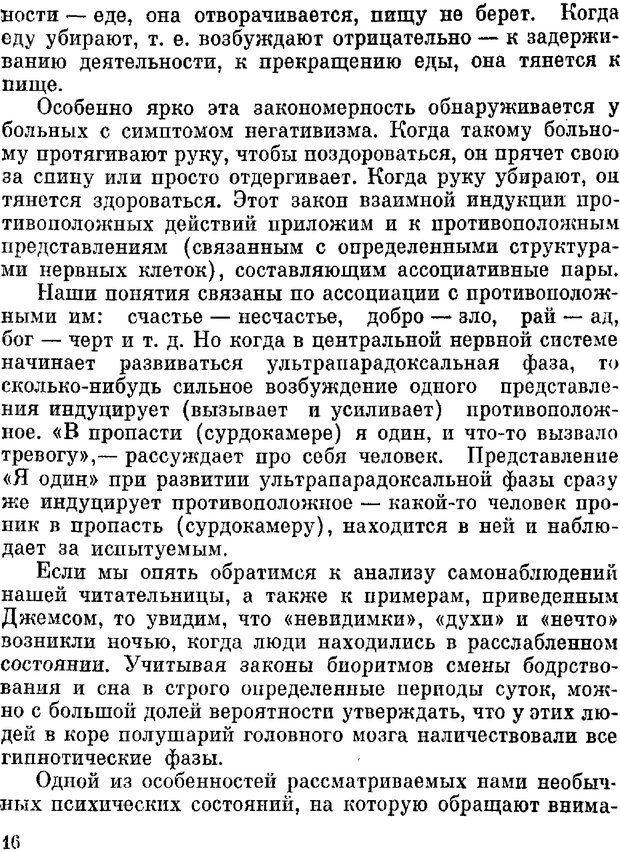 DJVU. Духи в зеркале психологии. Лебедев В. И. Страница 16. Читать онлайн