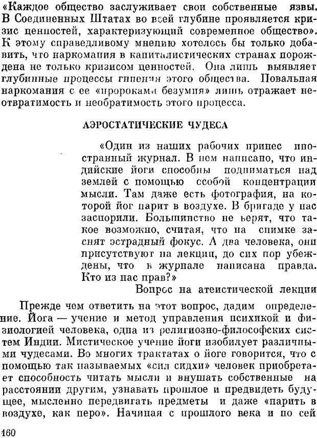 DJVU. Духи в зеркале психологии. Лебедев В. И. Страница 160. Читать онлайн