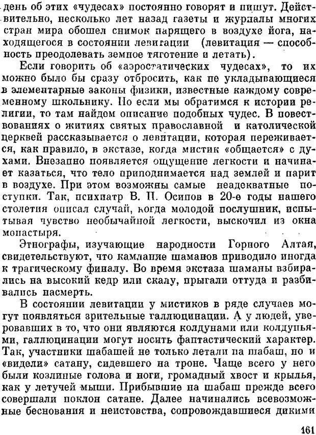 DJVU. Духи в зеркале психологии. Лебедев В. И. Страница 161. Читать онлайн