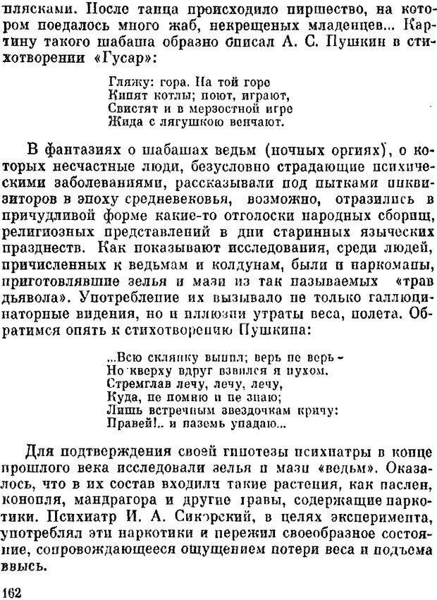 DJVU. Духи в зеркале психологии. Лебедев В. И. Страница 162. Читать онлайн