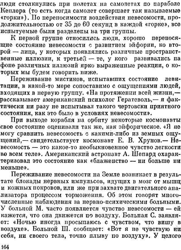 DJVU. Духи в зеркале психологии. Лебедев В. И. Страница 164. Читать онлайн