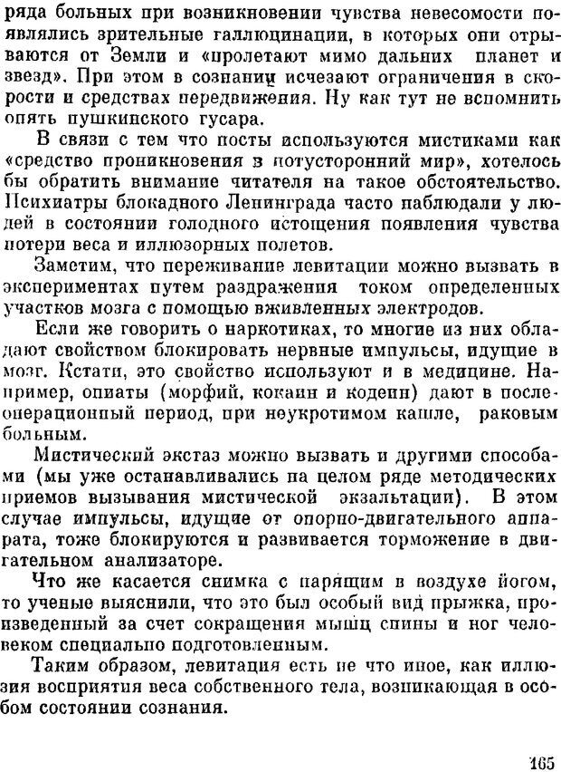 DJVU. Духи в зеркале психологии. Лебедев В. И. Страница 165. Читать онлайн