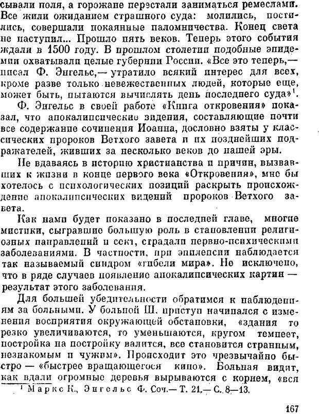 DJVU. Духи в зеркале психологии. Лебедев В. И. Страница 167. Читать онлайн