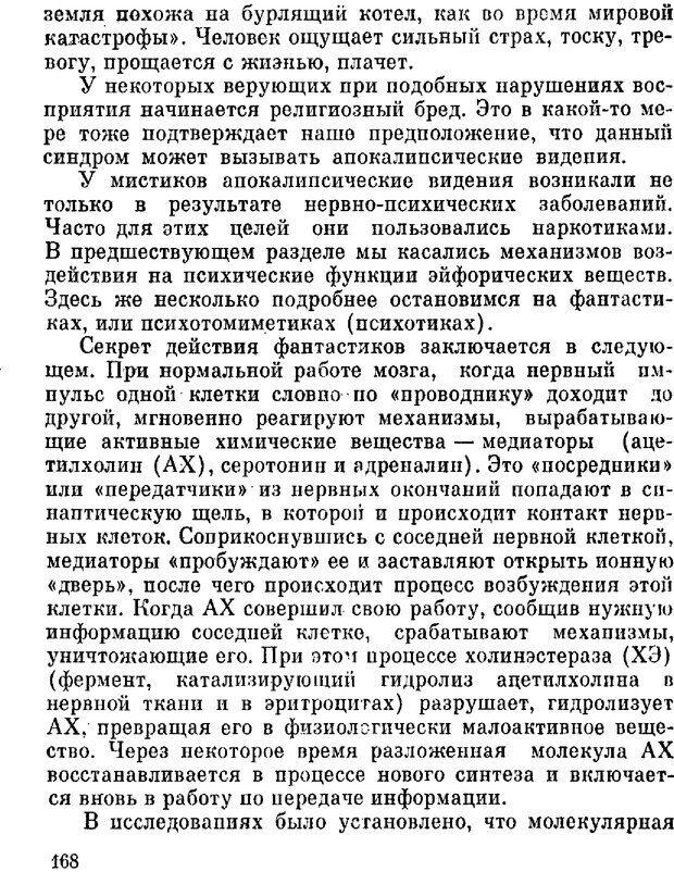 DJVU. Духи в зеркале психологии. Лебедев В. И. Страница 168. Читать онлайн