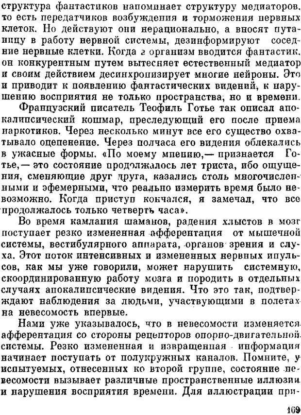 DJVU. Духи в зеркале психологии. Лебедев В. И. Страница 169. Читать онлайн